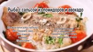 Рыба с овощами рецепт.Рыба с сальсой из помидоров и авокадо