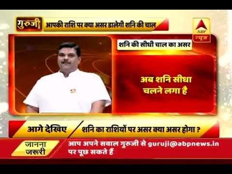 Guruji: Know all about Saturn's changing position with Pawan Sinha
