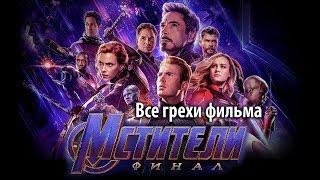 "Все грехи фильма ""Мстители: Финал"""