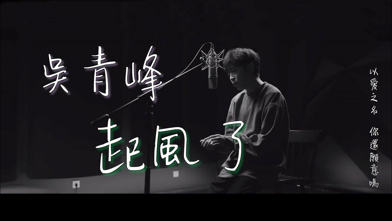 吳青峰 - 起風了【高音質動態歌詞 Lyrics】♪ 以愛之名 你還願意嗎 - YouTube