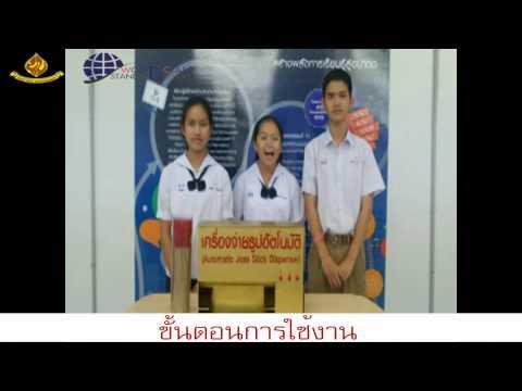 เครื่องจ่ายธูปอัตโนมัติ : โรงเรียนหนองบัว, สพม. 42