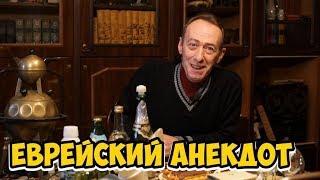 Смешные еврейские анекдоты из Одессы! Философский анекдот!