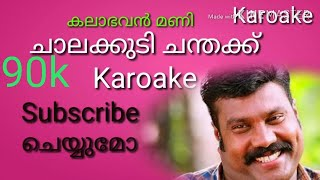 Chalakudy chanthaku Karoake With Lyrics .ചാലക്കുടി ചന്തക്ക്