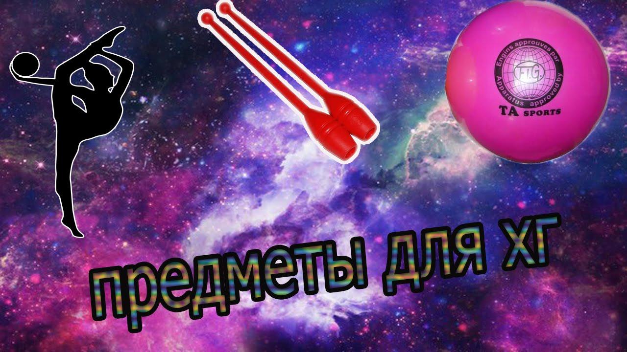 Купить ленты в москве недорого, доставка по всей россии из. Купить · лента гимнастическая chacott инфинити 5 метров от 3 000 руб. Купить.