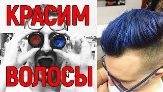 покраска волос воск-краской Emajiny: как покрасить волосы, чтобы можно было сразу смыть