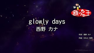 【カラオケ】glowly days/西野 カナ