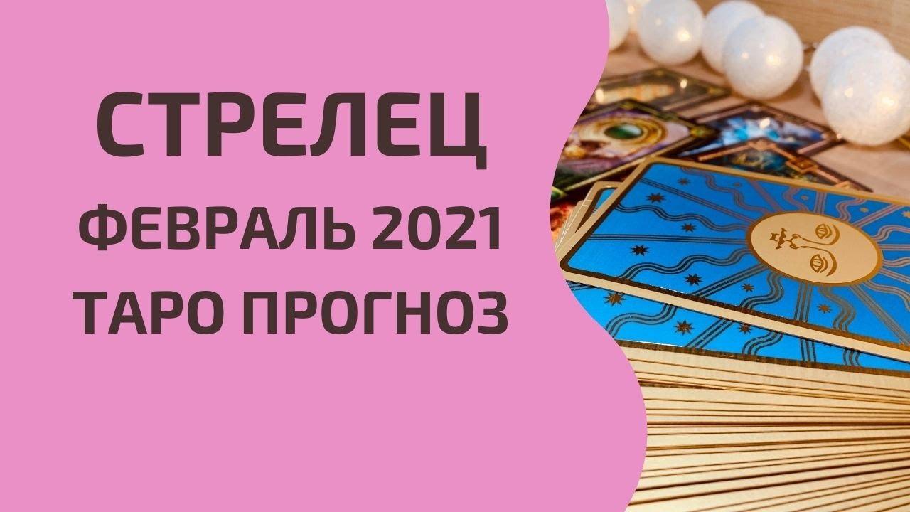 Стрелец – Таро прогноз на февраль 2021 года