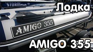 Надувная лодка AMIGO 355 - видео-обзор