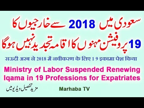 Ministry of Labor Suspended Renewing Iqama in 19 Professions for Expatriate Urdu/Hindi