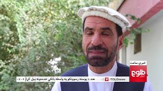 LEMAR NEWS 02 September 2018 /۱۳۹۷ د لمر خبرونه د وږی ۱۱ نیته
