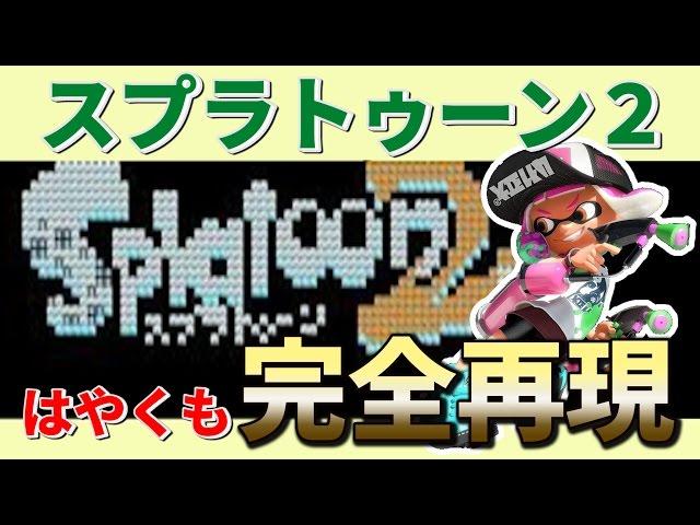 """「スプラトゥーン2 テーマソング """"Incoming""""」を完全再現した演奏コースがはやくも登場!!【スーパーマリオメーカー Super Mario Maker】"""