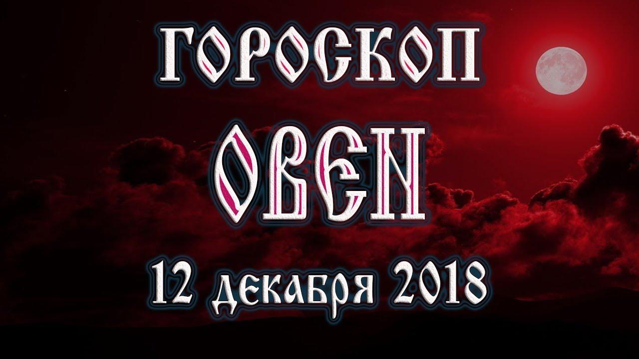 Гороскоп на сегодня 12 декабря 2018 года Овен. Полнолуние через 10 дней