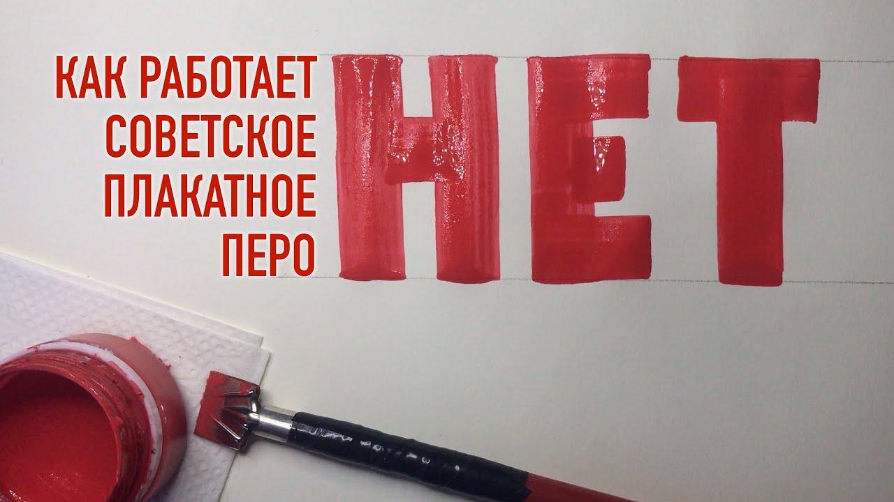 """Как пишет советское плакатное перо. Письмо гуашью слова """"нет""""."""