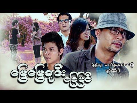 Myanmar Movies-Mway Mway Chin Chay Myin-Kyaw Ye' Aung, Ye' Yint Htoo, Chan Me Me Ko