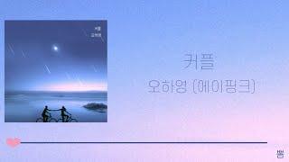 [日本語訳/かなるび]커플 - 오하영 (에이핑크)