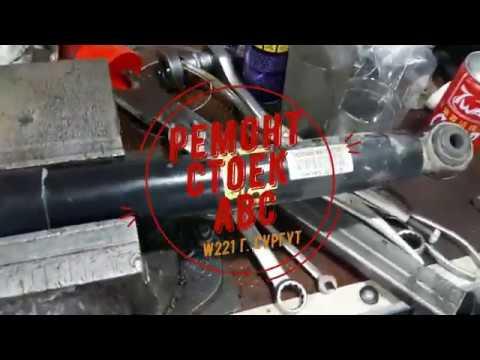 Полный Ремонт стоек ABC W221 S600 из города Сургут