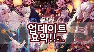 음양사] 이번주는 정기점검?! 2월 1일 업데이트 미리보기!