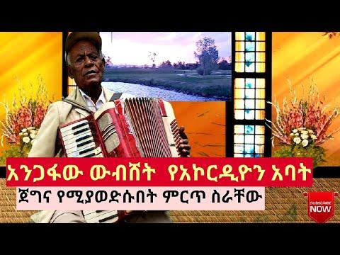 አንጋፋው የአኮርዲዮን ውብሸት ጀግናን የሚያወድሱበት ትዝታBest new tizita Ethiopian music 2020 #newEthiopiamusic