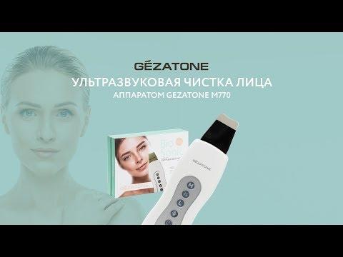 Прибор для ультразвуковой чистки лица Bio Sonic 770 Gezatone