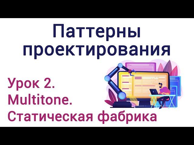 Урок 2. Паттерны проектирования. Multitone. Статическая фабрика