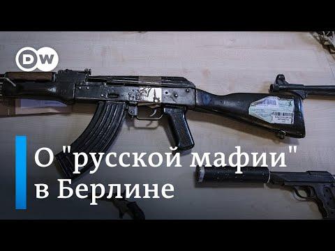'Русская мафия' в