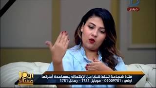 بالفيديو| فتاة مصرية تنقذ شابا سوريا من الاختطاف بمدينة نصر