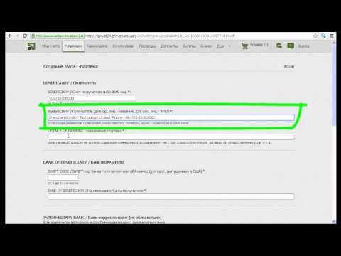 Приват24: Инструкция - отправка SWIFT-платежа