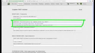 Приват24: Інструкція - відправка SWIFT-платежу