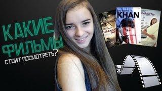 Какие Фильмы Стоит Посмотреть? ♥МОИ САМЫЕ ЛЮБИМЫЕ♥