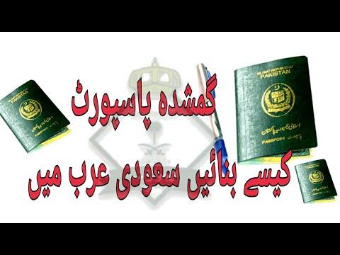How to make lost Pasport Again in Saudi Arabia //گمشدہ پاسپورٹ کیسے بنائیں