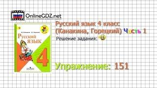Упражнение 151 - Русский язык 4 класс (Канакина, Горецкий) Часть 1