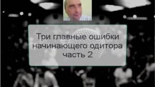 Три главные ошибки начинающего одитора  - часть 2 - Александр Земляков - подкаст про одитинг 171
