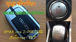 สตาร์ทรถอีซูซุ ISUZU GENIUS ENTRY ปุ่ม Push Start กุญแจอัจฉริยะ 4ตอน ใช้งานได้จริง