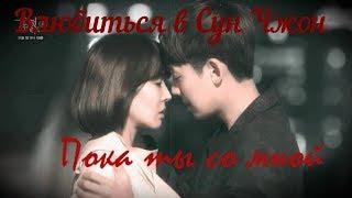 Влюбиться в Сун Чжон - Пока ты со мной