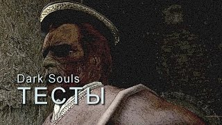 видео Dark Souls: Prepare to Die Edition: особенности игры