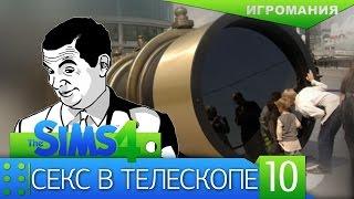 The Sims 4 #10 - Секс в телескопе
