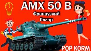 амх 50 б После 5 го перка женский экипаж разденется Обзор AMX 50 B World of Tanks