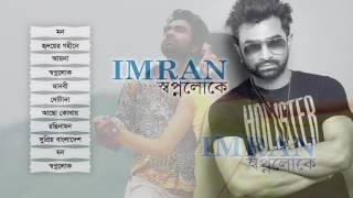 Shopnoloke by Imran | Full Audio Album | Laser Vision TV