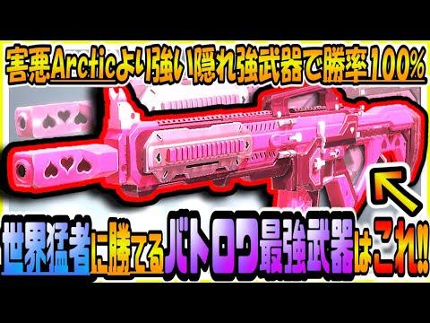 バトロワ 武器 モバイル Cod