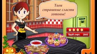 Кухня Сары: Страшные сласти