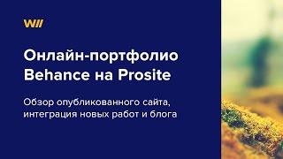 Портфолио Behance на Prosite. Выгрузка новой работы и записи из блога. Урок 4