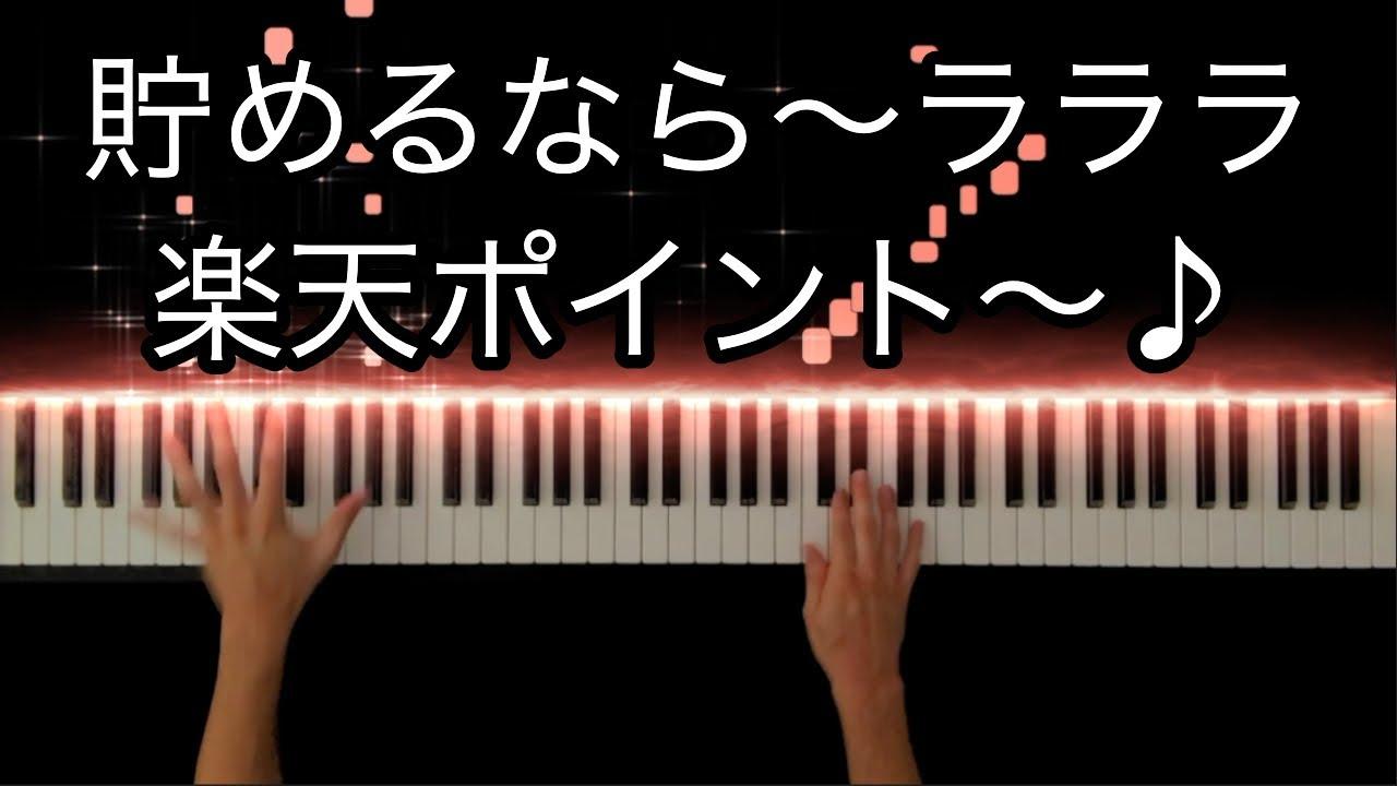 楽天ポイントのCM  -Piano Cover-