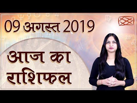 Aaj Ka Rashifal | 09 August 2019 | आज का राशिफल | Rashi