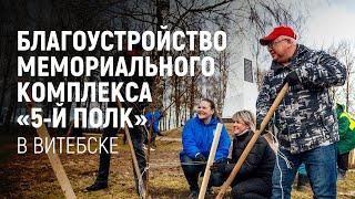 """Благоустройство мемориального комплекса """"5-й полк"""" в Витебске"""