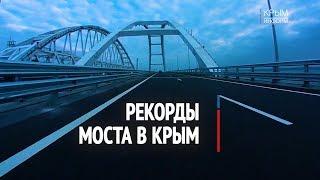 Крымский мост ставит рекорды