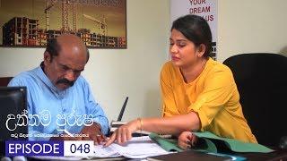 Uththama Purusha | Episode 48 - (2018-08-09) | ITN Thumbnail