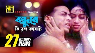 Bondhure Ki Vul   বন্ধুরে কি ভুল কইরাছি   Shabnur & Shakib Khan   Andrew & Sabina   Nachnewali