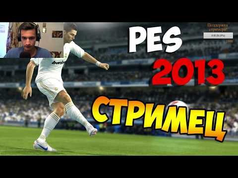 Играем в PES 2013