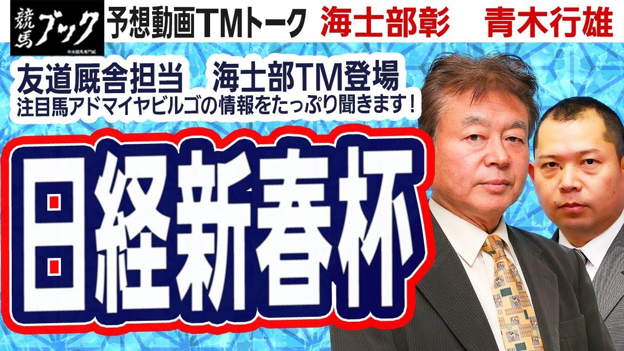 【競馬ブック】日経新春杯 2021 予想【TMトーク】