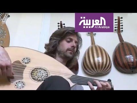 صباح العربية | بلجيكي يعشق العود  - نشر قبل 4 ساعة